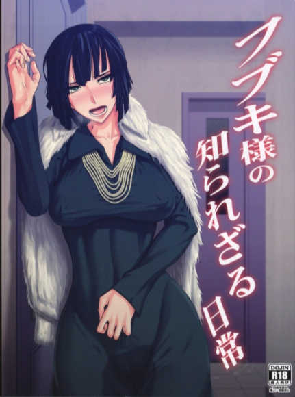 Fubuki-sama Everyday Unknown