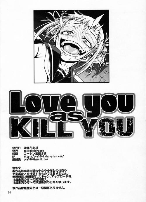 Love you as Kill you - Photo #22