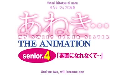 Aneki... My Sweet Elder Sister: The Animation 04