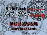 Bible Black - Only - Special Imari Rape Scene