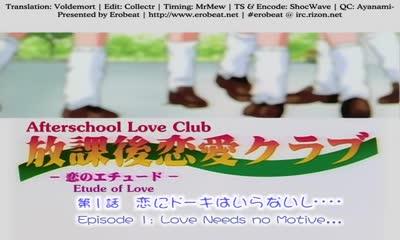Houkago Renai Club: Koi no Etude